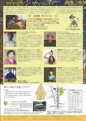 20151114kaguya_ura
