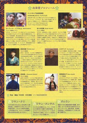 Sengawa2015ura