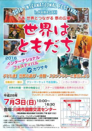 Kawasakifestival2016_2