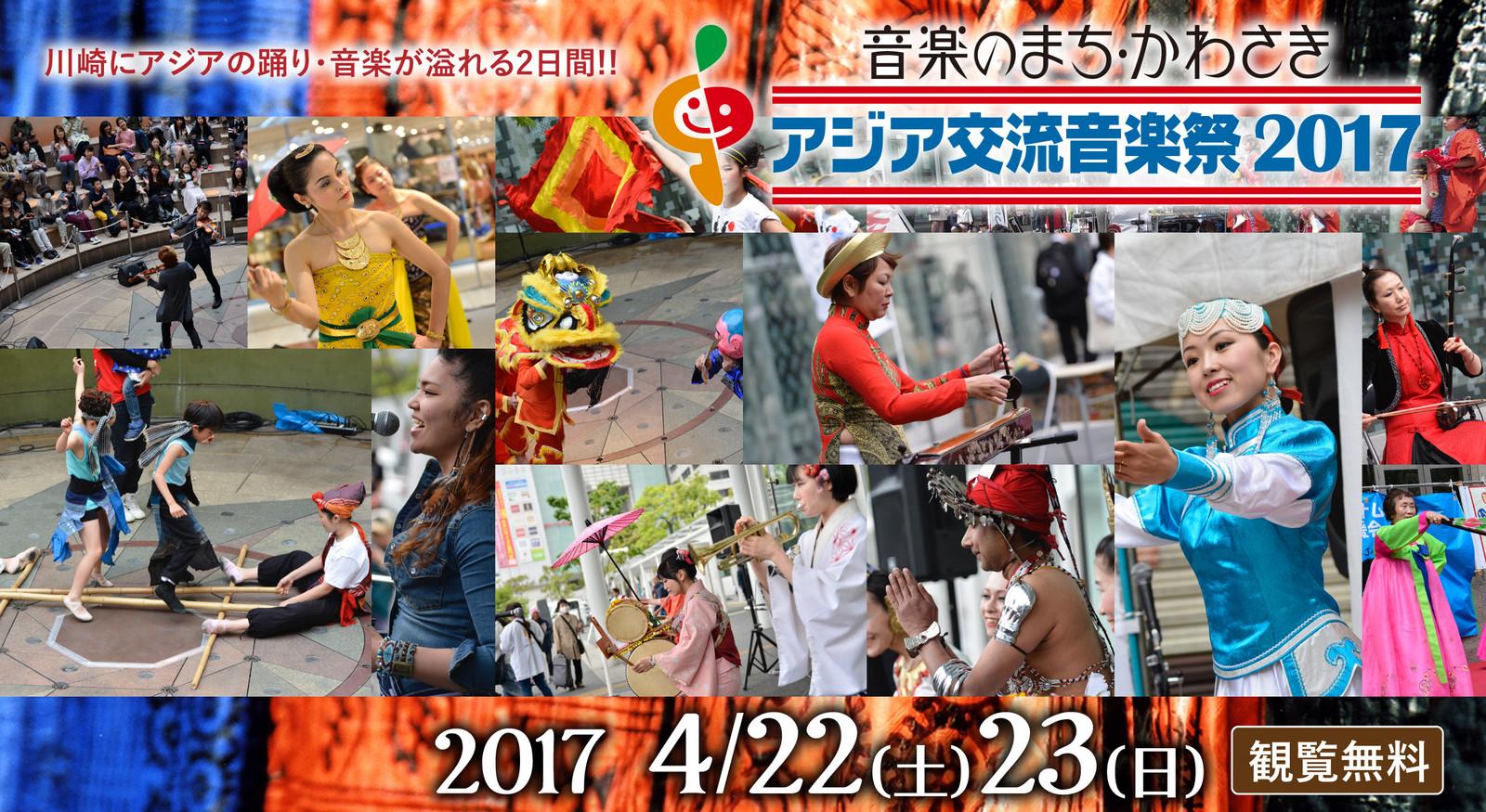 Asia2017main_1_2